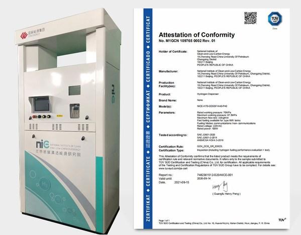 国家能源集团低碳院自主研发的70MPa加氢机获得国际认证