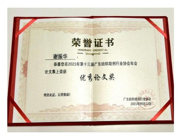 SGS广州纺织品与鞋类实验室化学技术经理谢振华先生荣获第十三届广东纺织助剂行业协会年会优秀论文奖