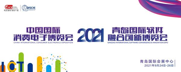融合创新 聚力赋能 2021电博会与软博会同期举行