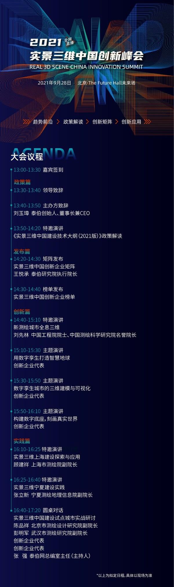 千亿级市场蓄势待发,实景三维中国创新峰会即将召开