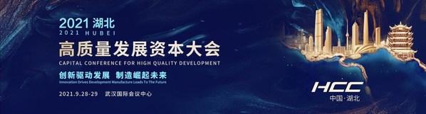 楚地当歌,2021高质量发展资本大会聚力荆楚未来
