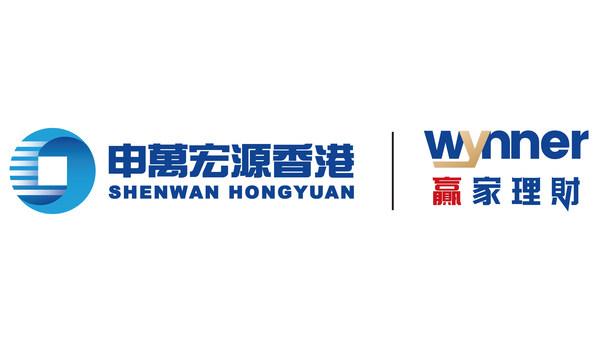 申萬宏源證券(香港)有限公司全新財富管理品牌「Wynner 贏家理財」