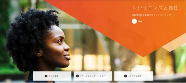 Chemoursが日本の顧客へのサービス向上のため待望の日本語ウェブサイトを公開
