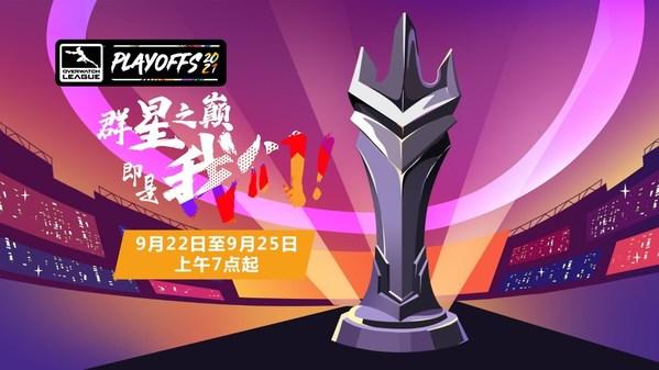 2021《守望先锋联赛》季后赛明日即将开启 两支中国队伍入围八强