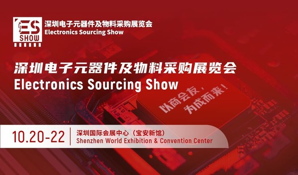ES SHOW 2021聚焦中國電子元器件產業發展,參觀預登記火爆
