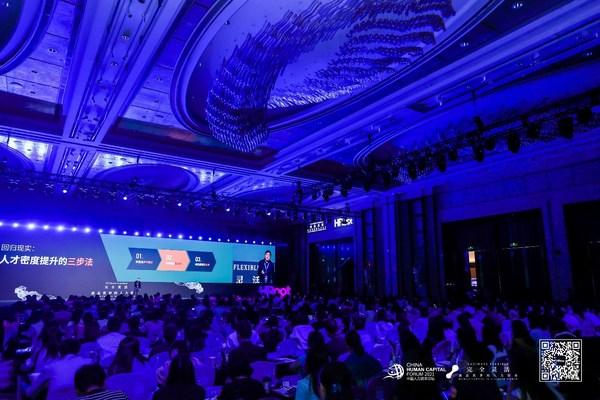 2021HRoot中国人力资本论坛-上海站成功举办