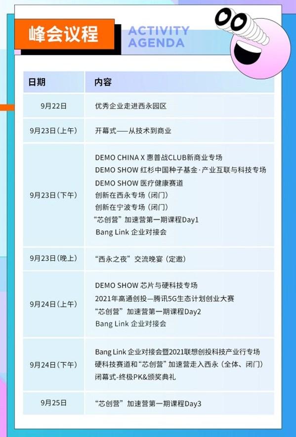 相约重庆,2021 DEMO CHINA创新中国峰会进入倒计时