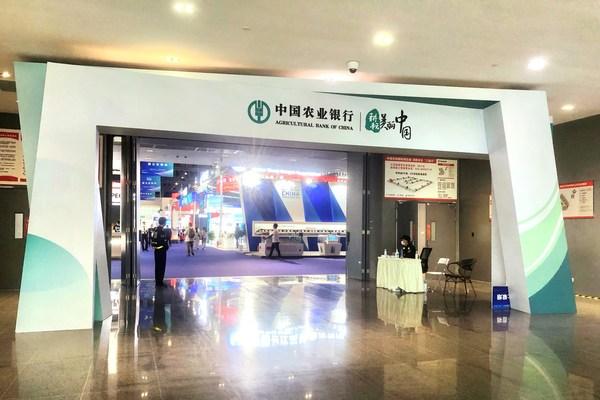 农行四川省分行亮相第十八届中国西部国际博览会