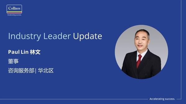 高力國際任命林文為華北區董事 助力區域經濟發展