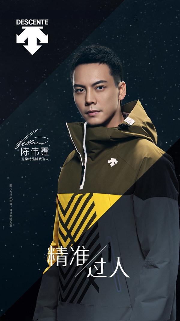 雪界強強攜手,迪桑特官宣陳偉霆為品牌代言人,開啟新雪季