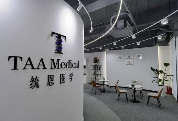 优巢蓓春 -- TAA统恩医学国内首款功能医学概念产品面世