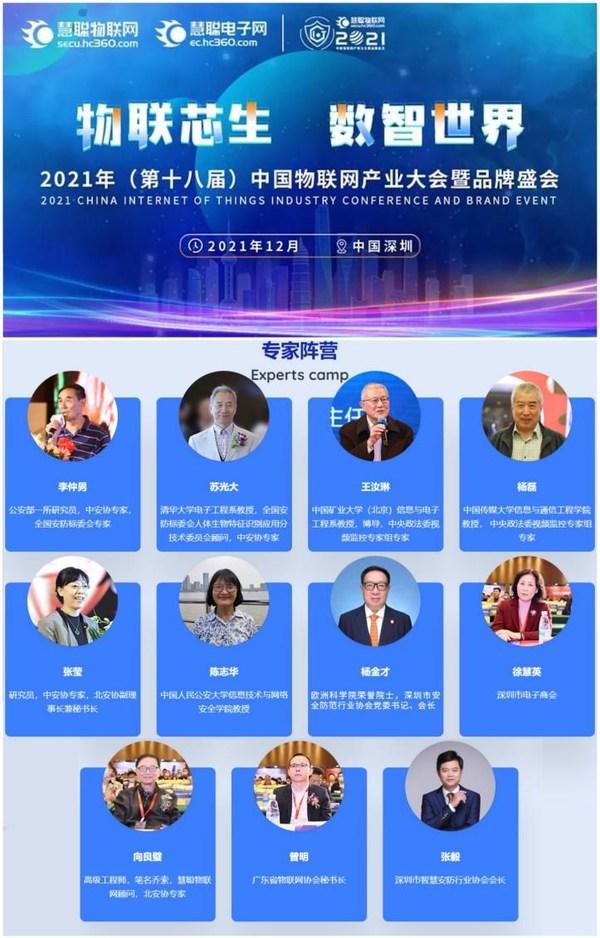 2021慧聪品牌盛会评选报名通道于9月17日盛大开启