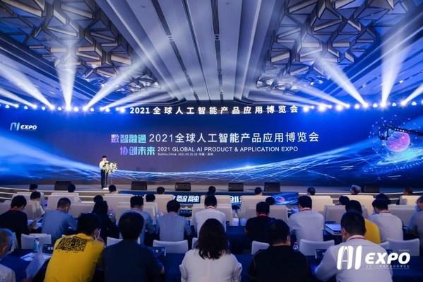 Xinhua Silk Road:AI産業開発を促進する2021年グローバルAIエキスポが蘇州で開幕