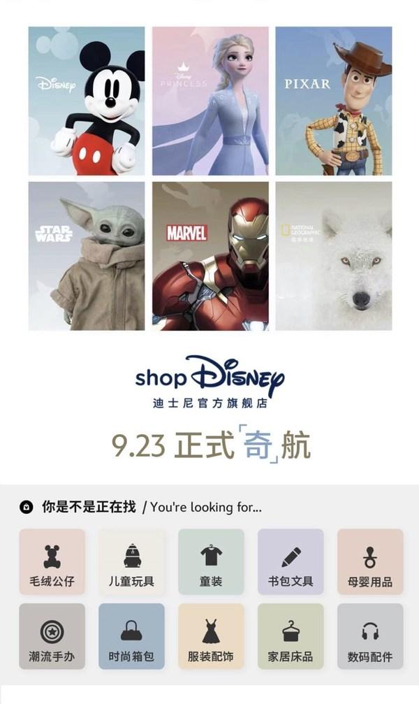 迪士尼中国升级数字消费体验,推出线上集合店 shopDisney