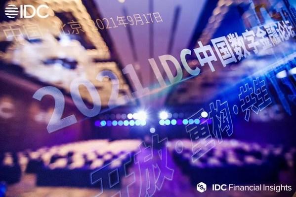 2021 IDC中国数字金融论坛 中电金信分享行业洞见