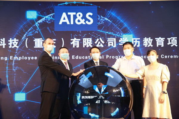奥特斯重庆开启首届员工学历教育项目