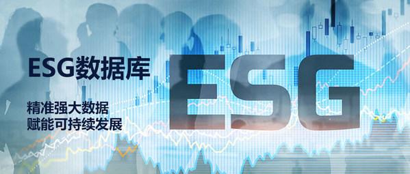 CTI华测认证上线全国首家第三方ESG数据库 服务企业级ESG体系建设