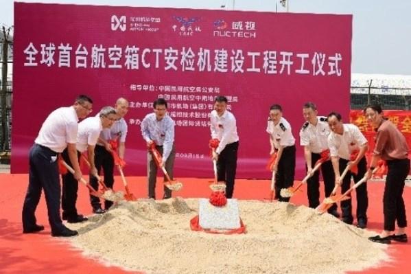 同方威视研制的全球首套航空箱CT安检系统建设工程开工仪式在深圳机场国际货站举行