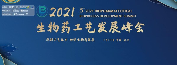 2021BPD生物药工艺发展峰会强势归来,10月杭州见