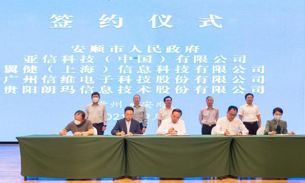 贵州省安顺市与亚信科技达成战略合作 共同推进安顺实施数字经济战略