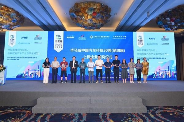 科技赋能产业 | 清能股份入选第四届毕马威中国汽车科技50榜单