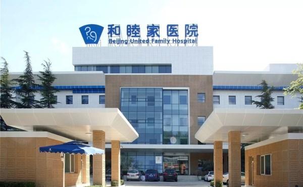 国际产儿科管理服务新模式示范项目推广会议在北京和睦家医院举办