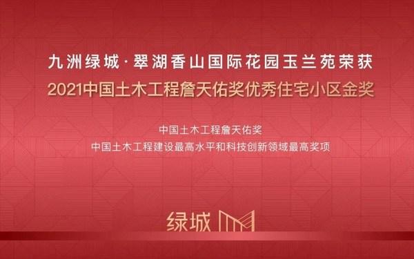绿城管理代建项目斩获2021中国土木工程詹天佑奖优秀住宅小区金奖