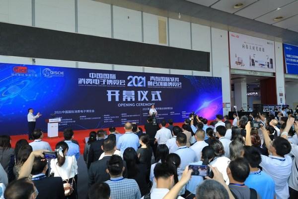 2021中国国际消费电子博览会和青岛国际软件融合创新博览会开幕