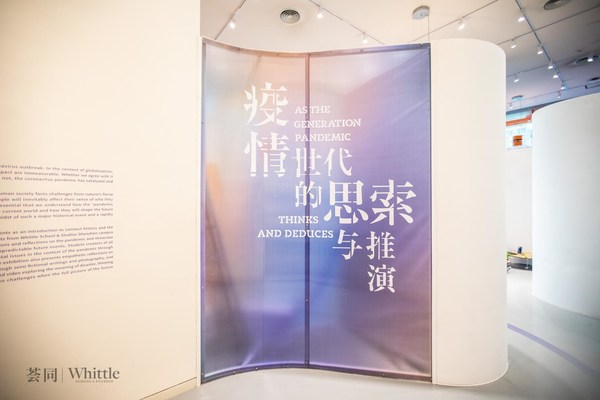 荟-艺术馆首展主题 -- 疫情世代的思索与推演