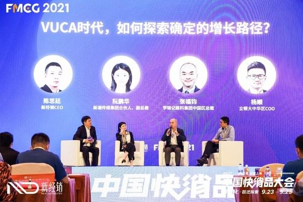 李锦记酱料集团中国区总裁张福钧(右二)参加中国快消品大会圆桌论坛