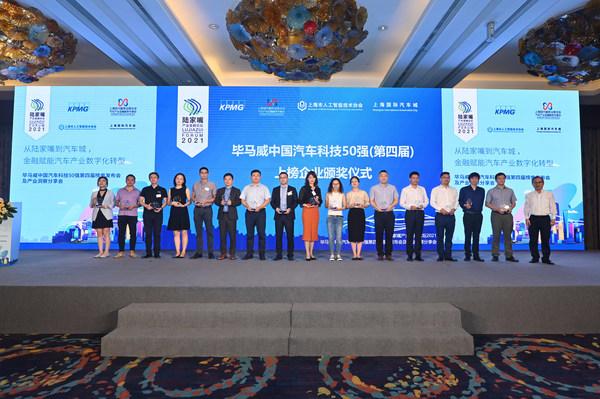奥动荣膺毕马威中国汽车科技领先企业50强