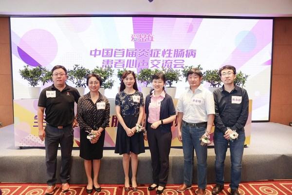 中国首届炎症性肠病患者心声交流会在杭州举办
