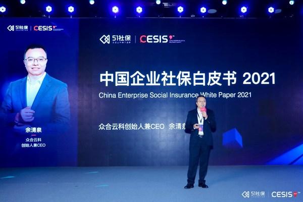 众合云科旗下51社保发布《中国企业社保白皮书2021》