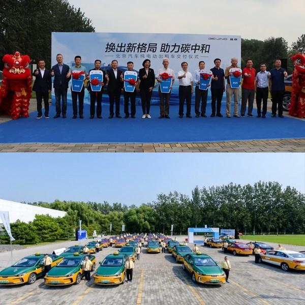 北京汽车携手奥动新能源加速换电出行升级