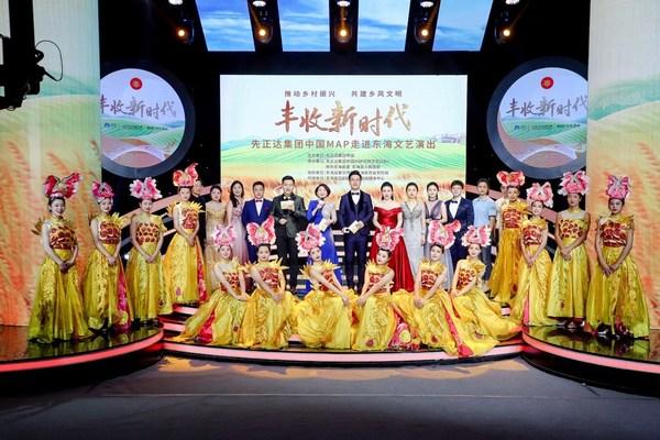 相约江苏东海,先正达集团中国MAP丰收新时代文艺汇演成功举办