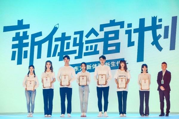 新东方教育科技集团副总裁许顺康为新体验官代表颁发聘书