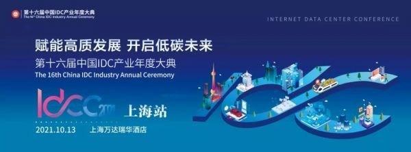 关注产业布局,IDCC2021上海站聚焦长三角IDC产业发展