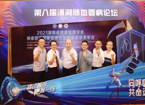曙方医药助力湘雅二院启动国内首个肺动脉高压5D智慧诊疗中心