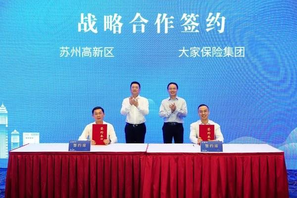 大家保险集团与苏州高新区签署战略合作协议