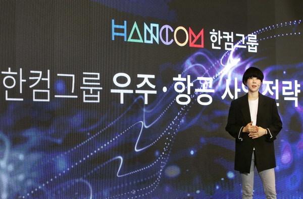 Hancom Group的在线新闻发布会
