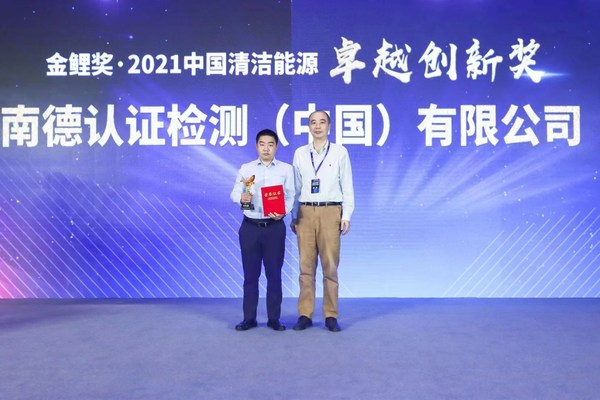 "TUV南德荣获""2021年中国清洁能源卓越创新奖"""