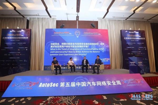 TUV南德大中华区交通服务部功能安全专家彭玉合(左一)参与圆桌讨论
