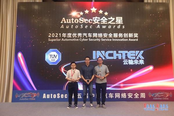 "TUV南德荣膺AutoSec 安全之星 ""2021年度优秀汽车网络安全服务创新奖"""
