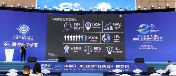 "TUV南德出席""互联网+""博览会,提供电商一站式解决方案"