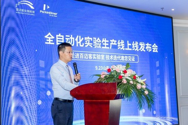 珀金埃尔默生命科学事业部中国区总经理刘疆