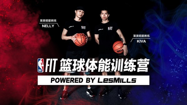 莱美明星教练与NBA FIT团队合力研发推出《NBA FIT篮球体能训练营》课程
