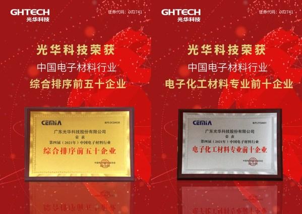 光华荣获中国电子材料行业总共和排序前五十企业与电子化工材料专业前十企业