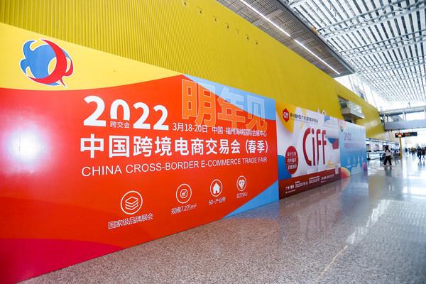 2021年9月,广州,2021年中国跨境电商交易会(秋季),跨交会顺利闭幕,明年三月福州见