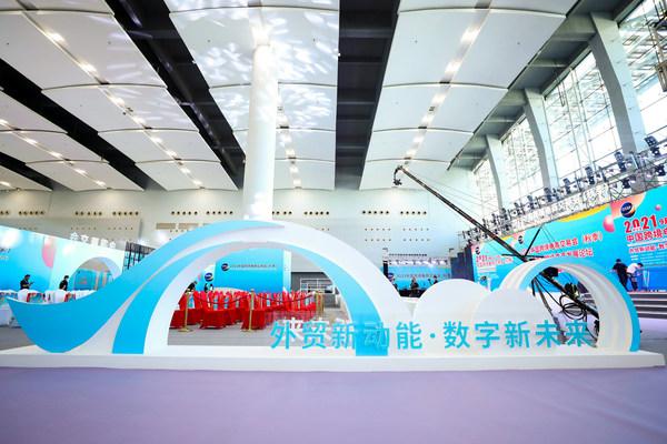 2021年9月,广州,2021年中国跨境电商交易会(秋季),外贸新动能,数字新未来