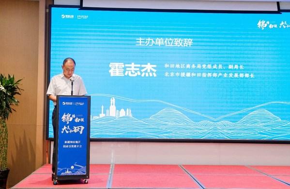 和田地区商务局党组成员、副局长,北京市援疆和田指挥部产业发展部部长霍志杰致辞